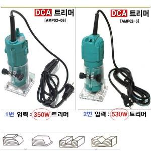 DCA 트리머 AMP02-6/ 트리머/루터/루터날/홈파기