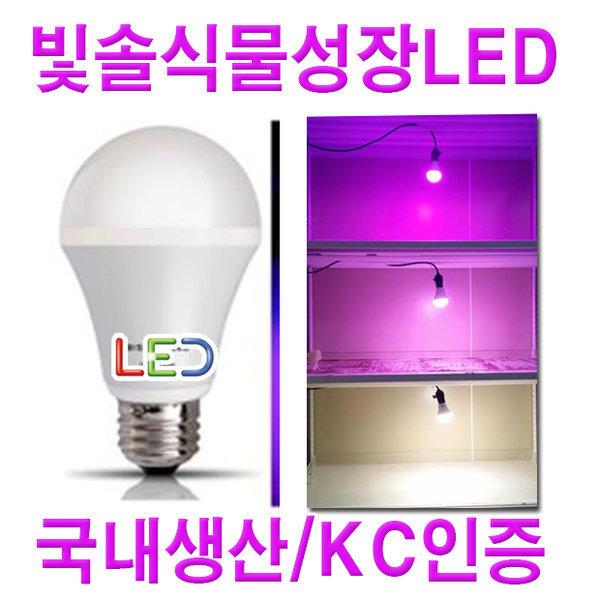빛솔LED 식물재배용램프 전구 성장용 생장용 PG-410 2