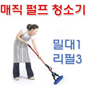 매직펄프 청소기 밀대1 리필3구성 /걸레/물걸레/청소