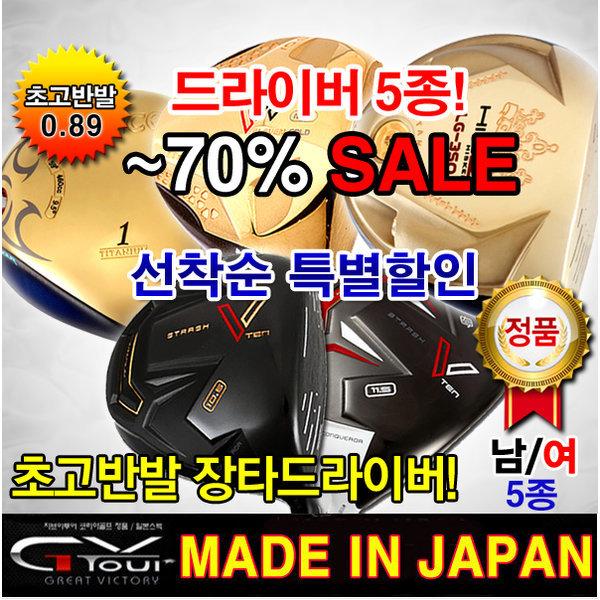 초고반발 지브이투어 뉴V11드라이버 70% 5종일본정품