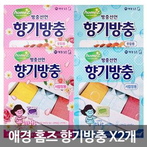 애경 홈즈 향기방충 X2개/옷장탈취제/옷장용/서랍장용