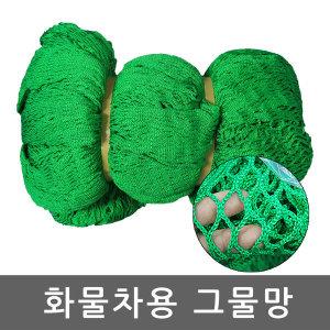 화물차 그물망 안전바 깔깔이바 자동바 슬링 탄력바
