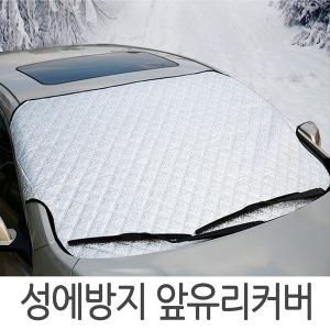 차량 성에방지커버 자동차앞유리커버 성애 앞창가리개