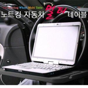 멀티 카 테이블 NK-CT01 차량용 노트북 핸들거치대