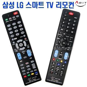 TV 티비 삼성리모컨 엘지리모콘 TV리모컨 LG리모컨