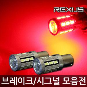 렉서스 LED 브레이크등 / 시그널램프 모음전 / Aloy
