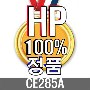 (HP토너) CE285A NO.85A 검정