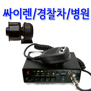 국산SE500 싸이렌앰프+스피커+혼세트 랙카차 경찰차