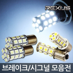 렉서스 LED시그널램프 모음전/27LED/21LED/18LED