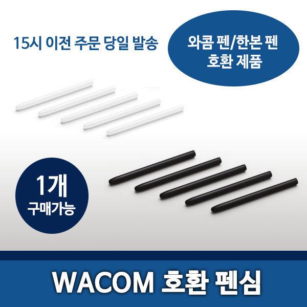 와콤 WACOM 호환펜심 와콤펜심 / 타블렛 / WACOM