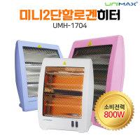 유니맥스 미니 2단 석영관 히터 전기히터 UMH-1704