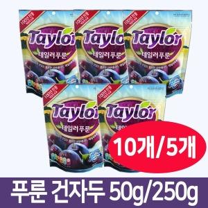 테일러 푸룬 건자두 50g/250g 10팩/5팩