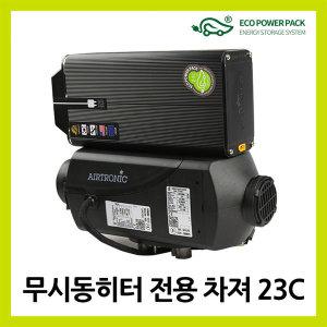 무시동히터 전용23C 에코파워팩 무시동히터 미포함