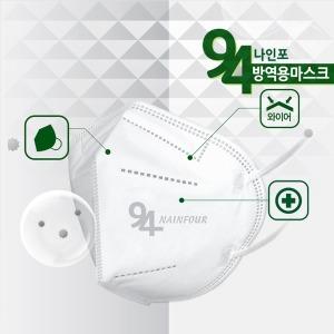 미세먼지황사 kf94마스크 x 30개 나인포 스마트배송S - 상품 이미지