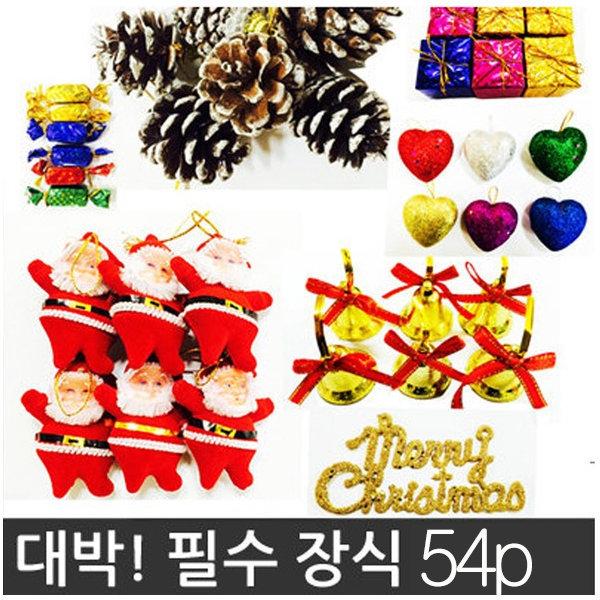 크리스마스 트리 장식품 54p산타 인형 소품
