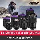 DSLR 미러리스 네오프렌 렌즈파우치 S710 렌즈보관함