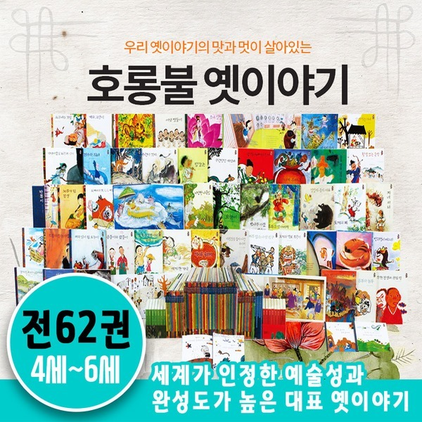 (정품) 호롱불 옛이야기 Full Set 풀세트 (전62권) | 최신간 | 웅진 | 언어 | 진열상품 새책수준