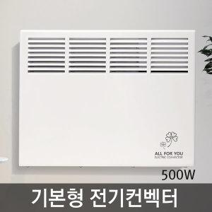 국산 벽걸이 올포유 전기컨벡터 500W 방열기 전기히터