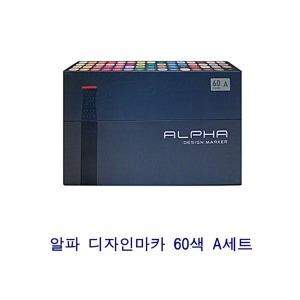 디자인마카 60색A세트/드로잉마카/스케치 트윈마카
