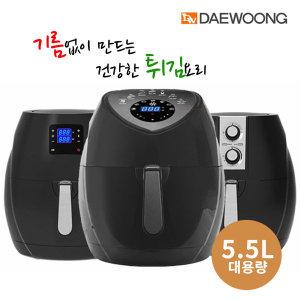 에어프라이어 공기 튀김기 전기튀김기 5.5L - 리퍼상품