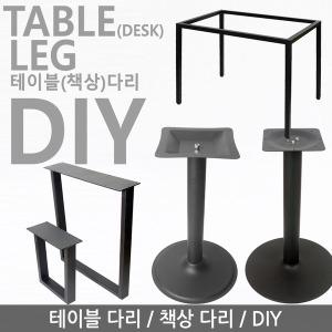테이블 다리 책상 식탁 가구 제 철재 원형 사각프레임