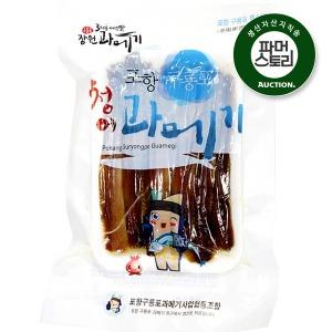 구룡포과메기 최상급 청어 손질진공 10마리(20쪽)