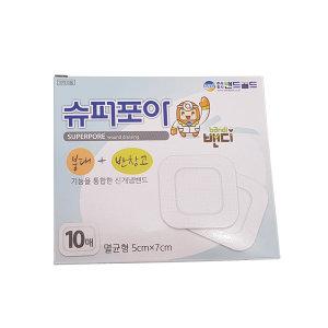 슈퍼포아 드레싱밴드 약국판매 소형 가로5cm 세로7cm