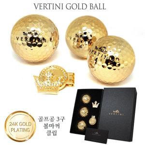 베르티니 24K 골드 플레이팅 골프공 3구세트/ 황금볼