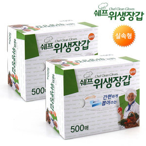 위생장갑 쉐프 위생장갑 500매 1+1