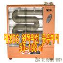 화레이 원적외선히터/DSH-1410/석유난로/대성돈풍기