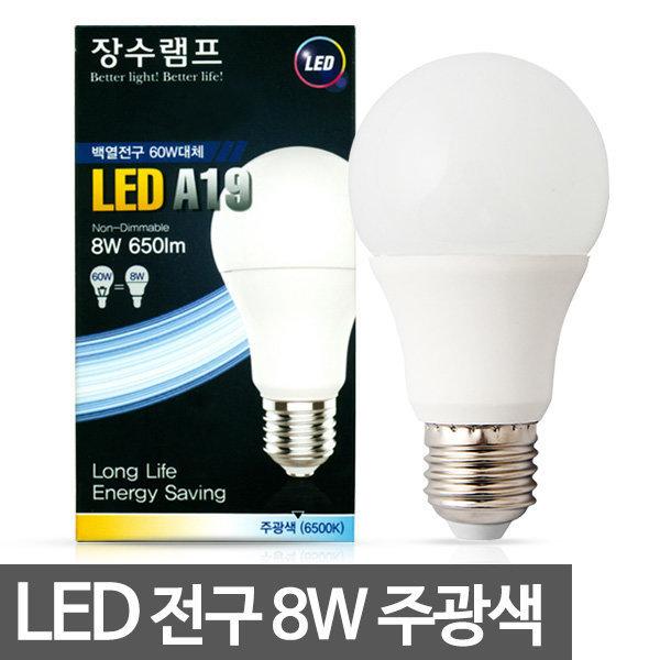 LED전구 8W 주광색 LED형광등 LED조명 램프