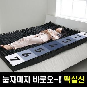 잠스쿨 떡실신매트리스 침대 8cm 바닥 12cm 토퍼/마약