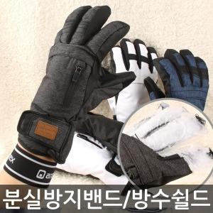 아넥스 PREMIUM 스키장갑 방수필름 보드장갑 방한장갑