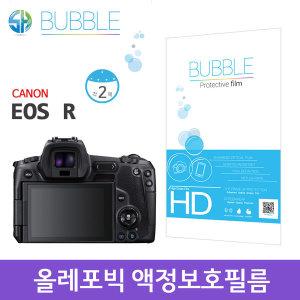 버블 캐논 EOS-R 올레포빅 액정보호필름 2매(+상판)