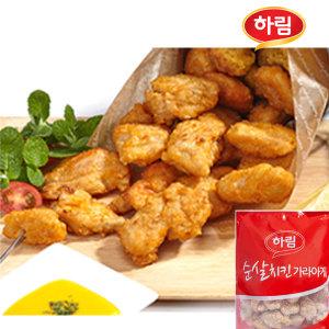 순살치킨 가라아게 1kg/간식/반찬/안주/하림/참프레