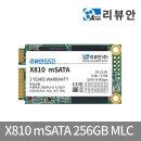 리뷰안 SSD X810 mSATA 256GB 노트북 SSD하드