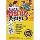 트로트 성인가요 총결산 104곡 SD카드 효도라디오 노래