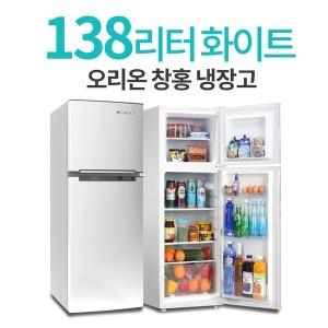 소형냉장고 화이트 오리온 138L 창홍냉장고