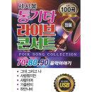 세시봉 통기타 라이브콘서트 708090 SD카드 100곡 노래