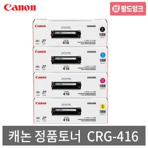 캐논 정품 CRG-416BK C M Y MF8030cdw 8040cn 8050cn