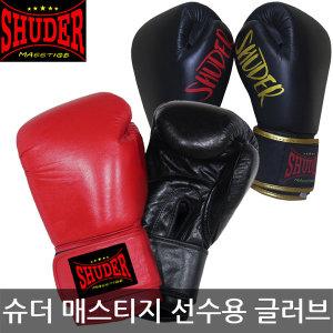 슈더 매스티지 선수용 글러브/A급 물소가죽