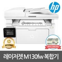 레이저젯프로 M130fw 복합기 +토너포함/온라인상품권/D