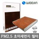우진 수입차 에어컨필터 닛산 인피니티 CU23003/YCJ08