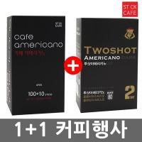 투샷 카페 아메리카노 160T 더치 블랙 커피 믹스