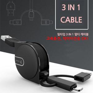 차량용 고속 충전 케이블 릴타입 3IN1 멀티케이블 블랙