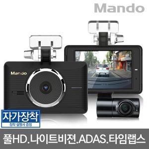 만도F2(32GB)풀HD 블랙박스 나이트비젼 ADAS 자가장착