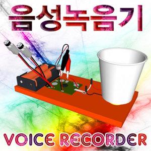 5인용 음성 녹음기만들기 체험학습 영재과학 실험키트