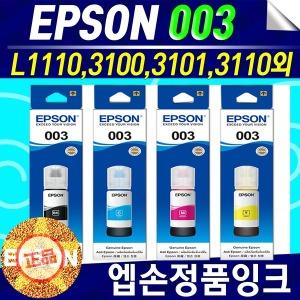 EPSON 003 정품 잉크 L1110 3100 3101 3110 3150 5190