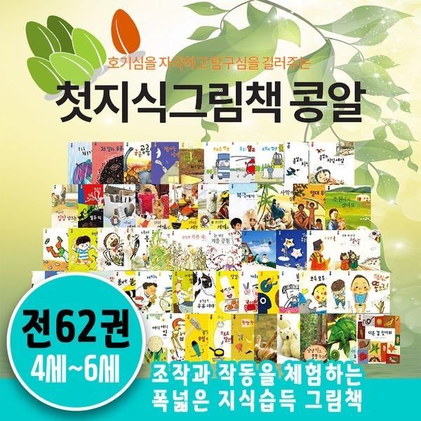 (정품) 첫 지식 그림책 콩알 (전62권) | 최신간 | 웅진 | 백과 종합 | 미개봉새책