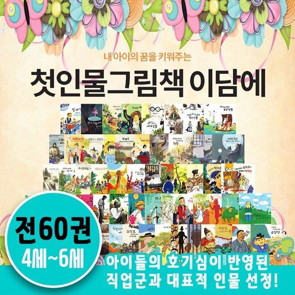 (정품) 첫 인물그림책 이담에 (전60권) | 최신간 | 웅진 | 사회 역사 | 미개봉새책